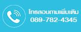 โทร 089-782-4345